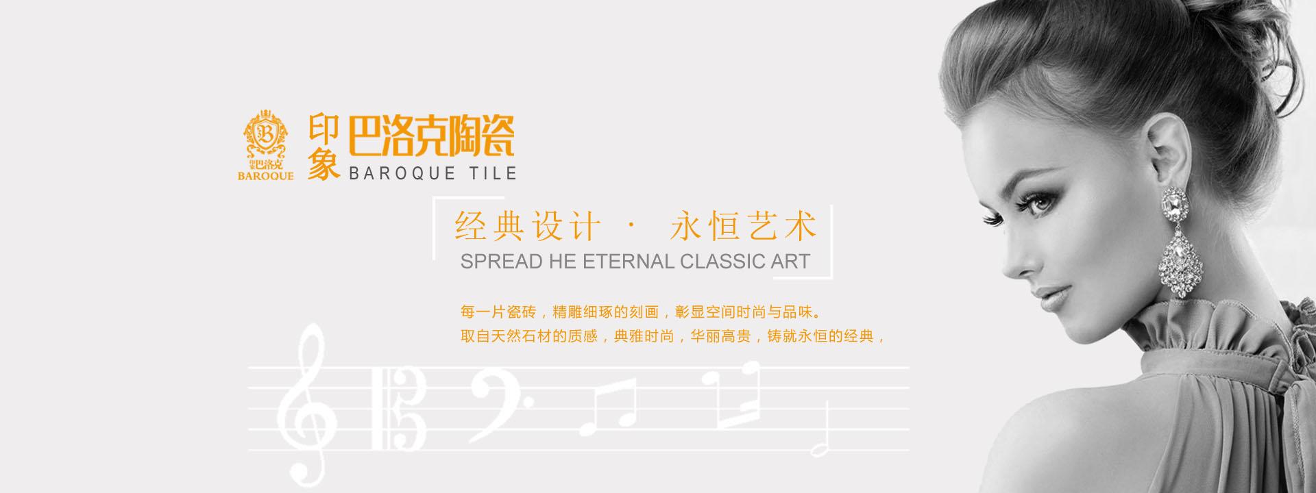 印象巴洛克陶瓷官网-广东通体大理石瓷砖十大创新品牌-官网首页